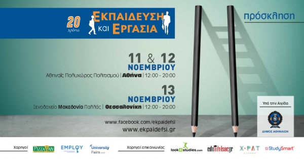 Fulbright Greece at the 2017 Exhibition on Education and Career in Athens