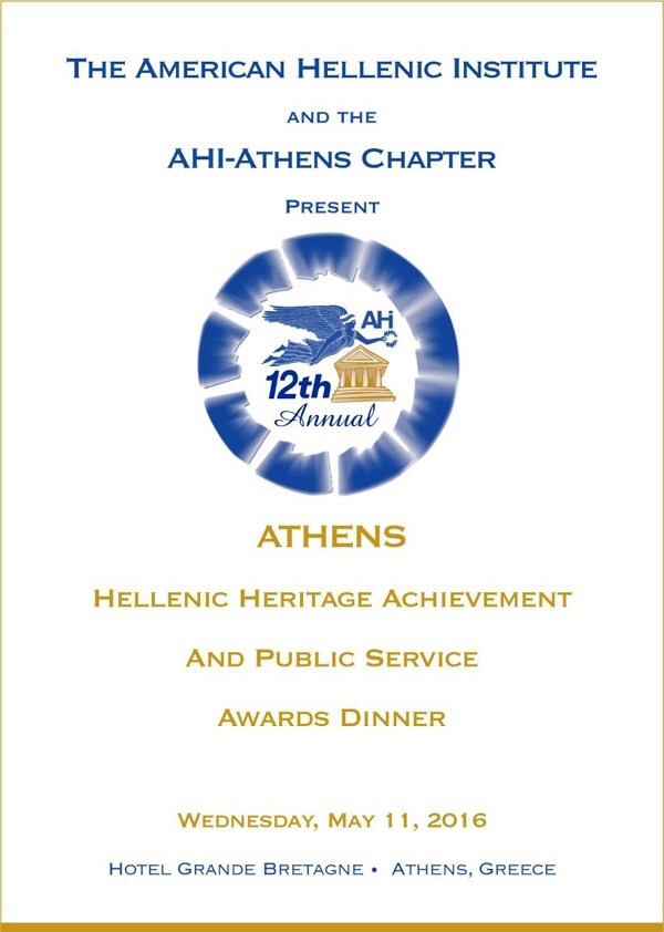Hellenic Heritage Achievement and Public Service Awards Dinner