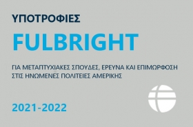 Academic Year 2021-2022: Fulbright Scholarships for Greek Citizens