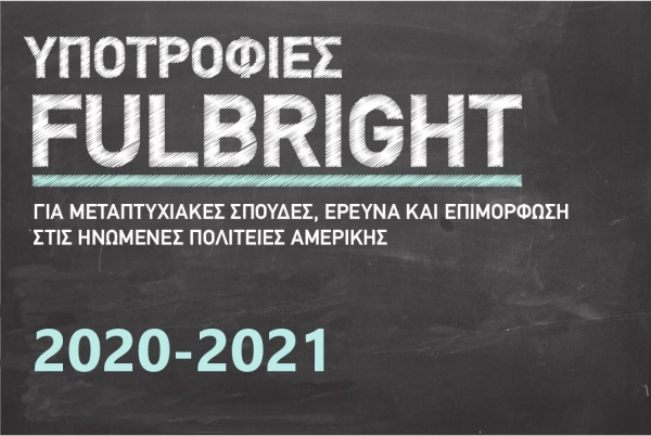 Apply Now! 2020-2021 Fulbright Scholarships for Greek Citizens
