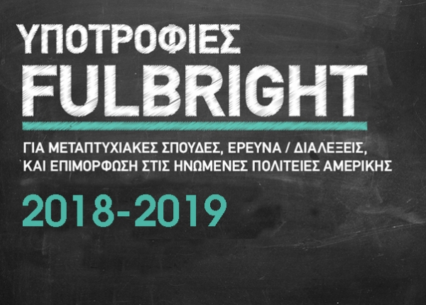 Scholarships for Greek Citizens - Academic Year 2018-2019